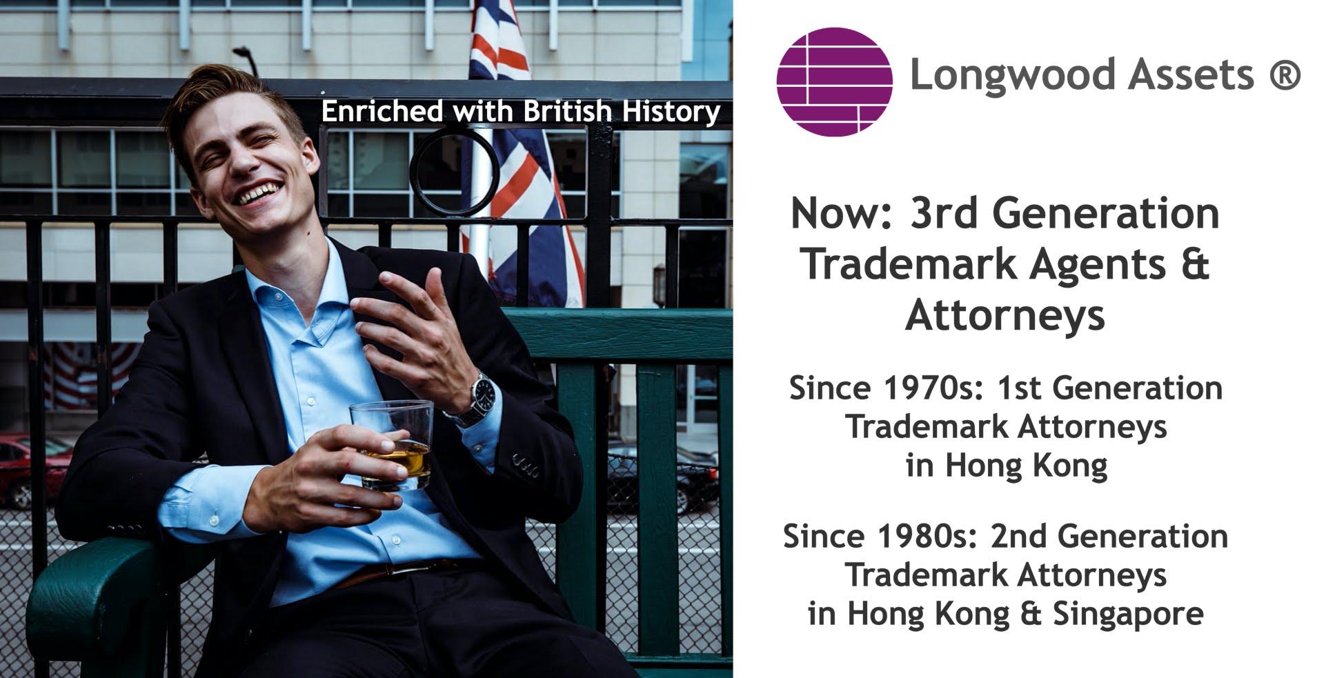 British Trademark History